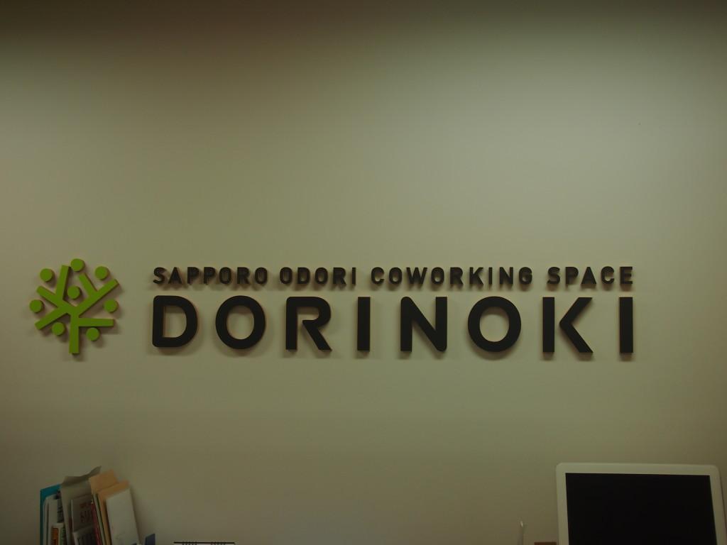 札幌大通コワーキングスペース「ドリノキ」