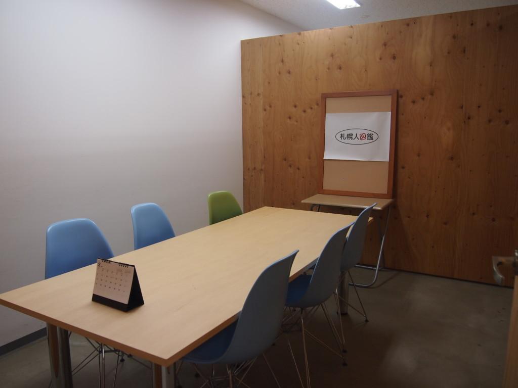 札幌人図鑑の撮影場所でもある貸し会議室は3部屋