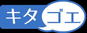 キタゴエロゴ