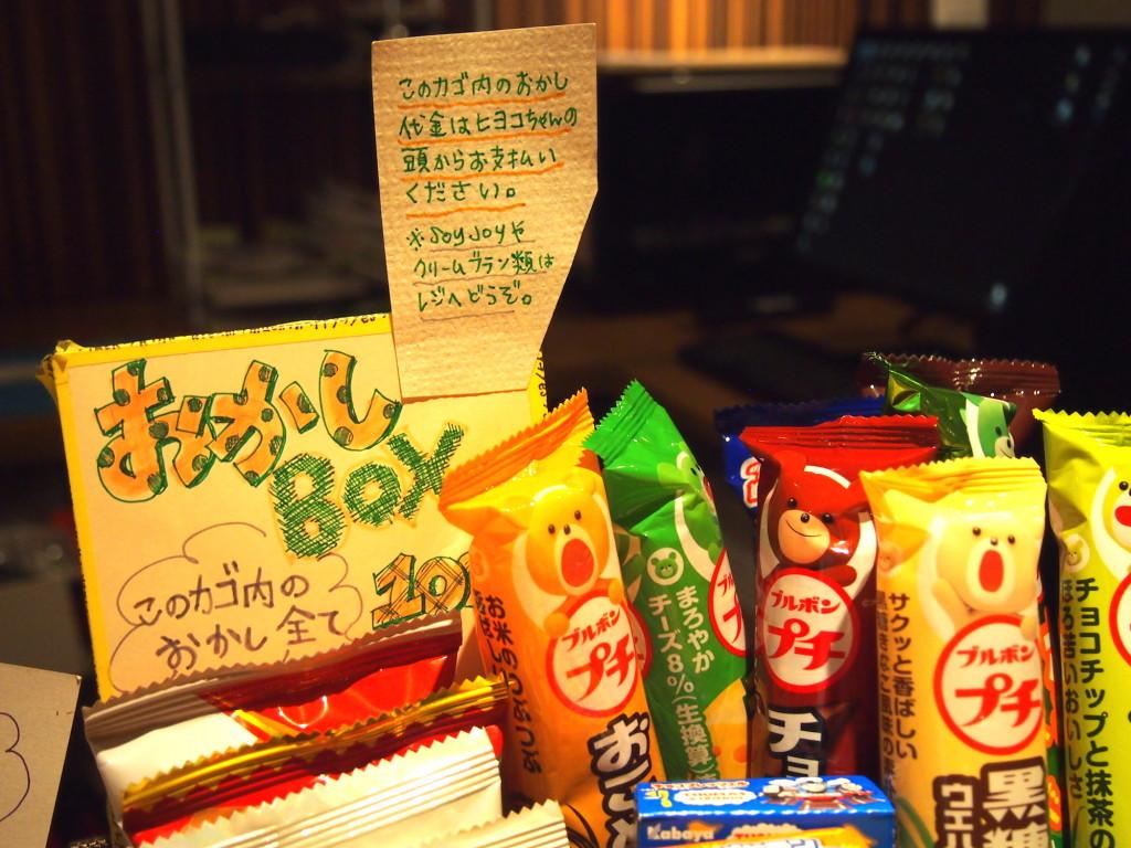 お菓子BOXは100円から