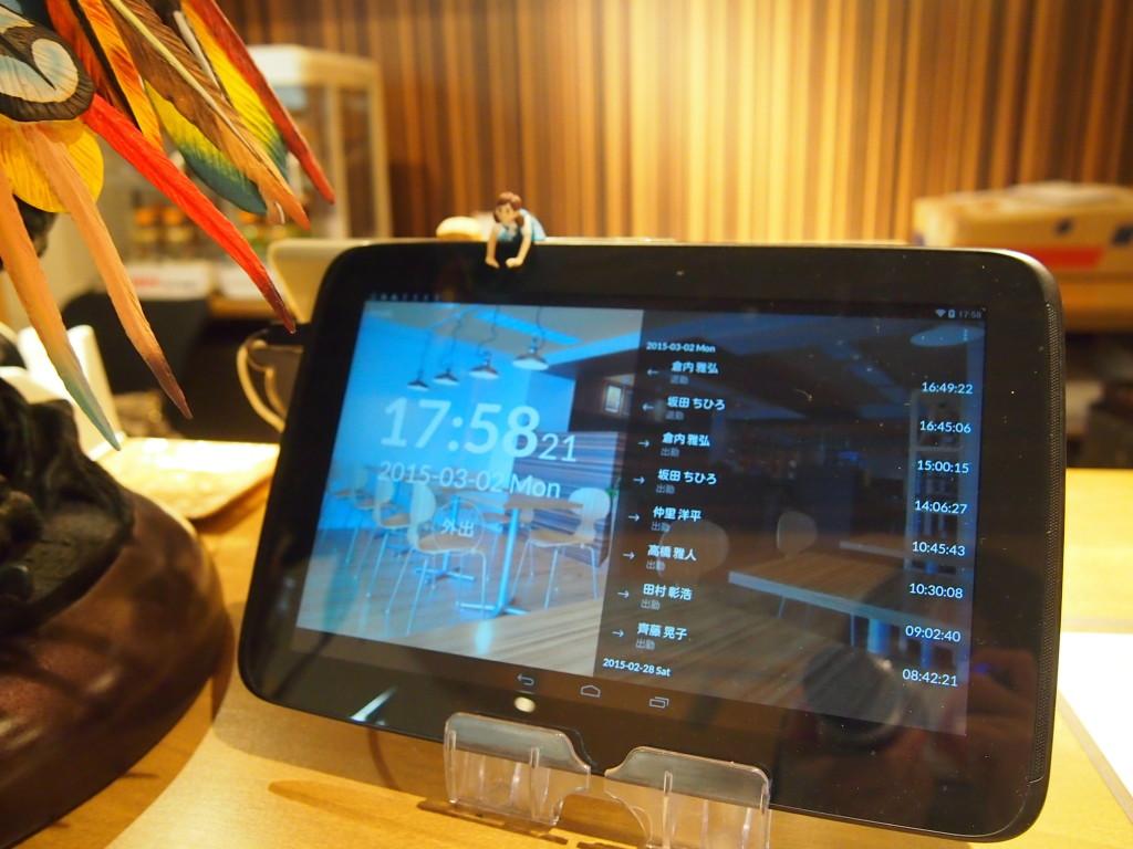 札幌発のタイムマネジメント型勤怠管理システム「シュキーン」で精算