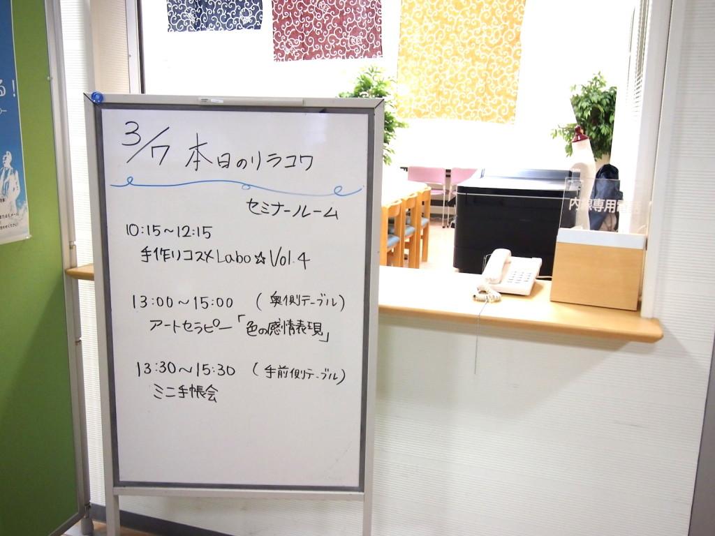 1日の予定表が書かれたホワイトボード