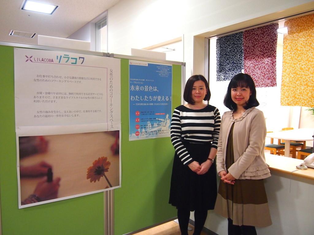 札幌市男女共同参画センター主任指導員の菅原さん、コンシェルジュの三ツ井さん