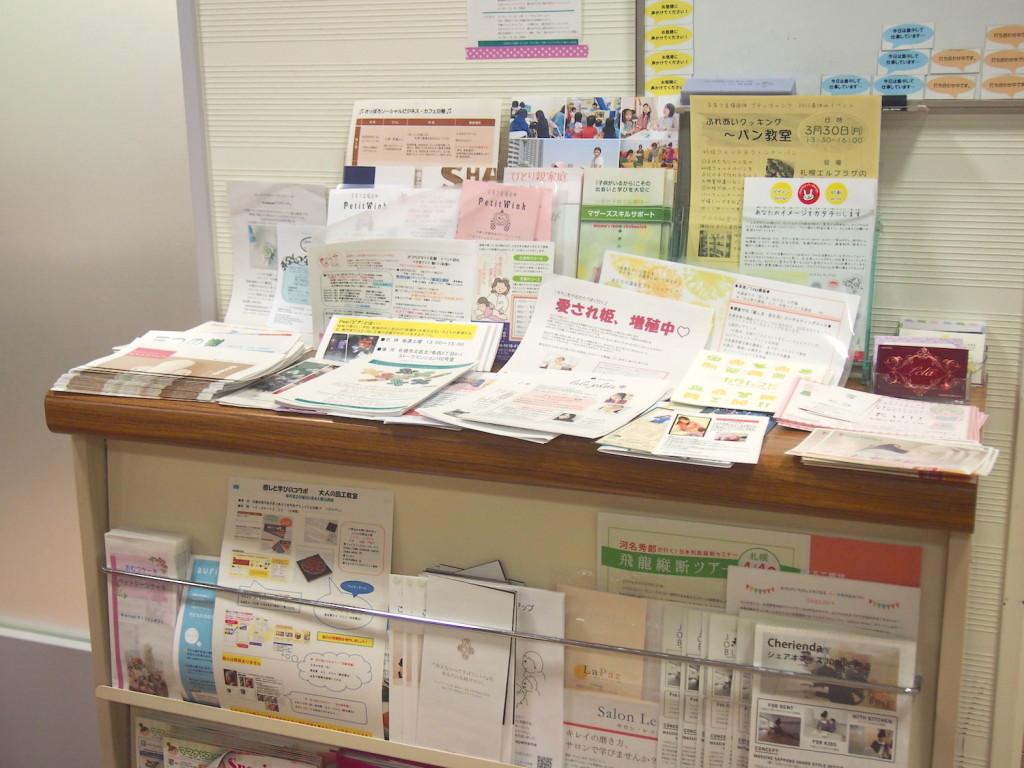 札幌市内のコワーキング情報