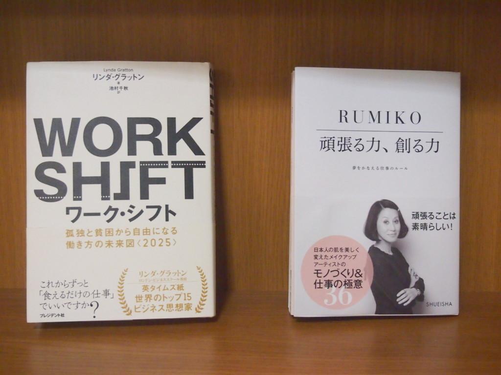 働き方や女性のライフスタイルに関する本、「WORKSHIFT」「頑張る力、創る力」