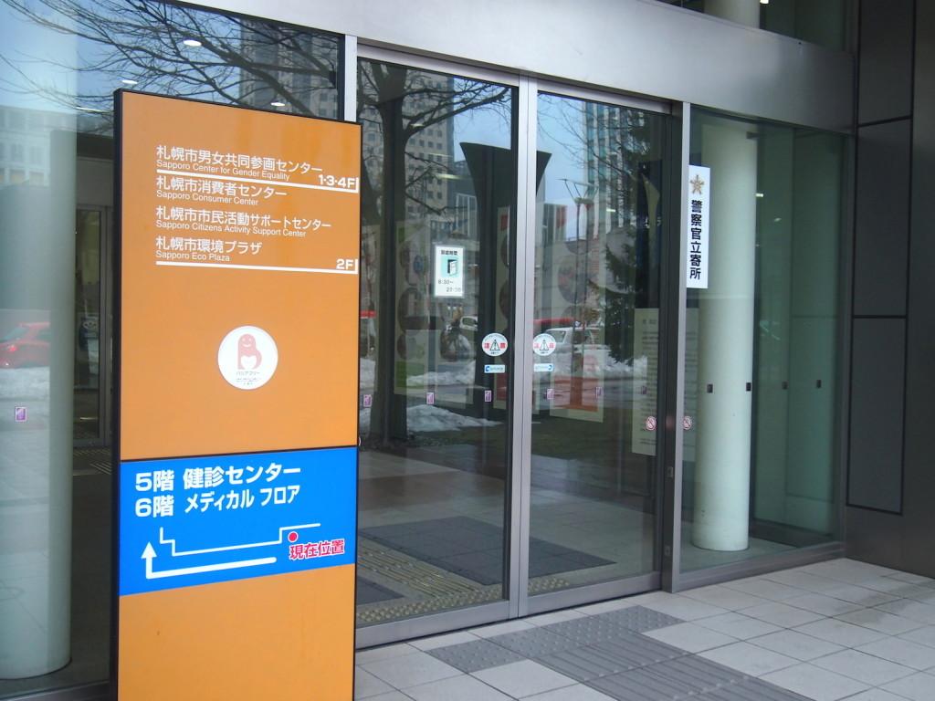 男女共同参画センターの入り口