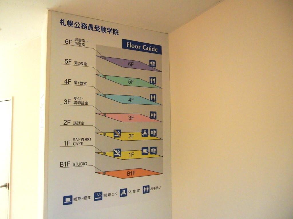 札幌公務員受験学院フロアマップ