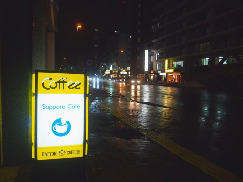 夜間は静かな北海道大学前