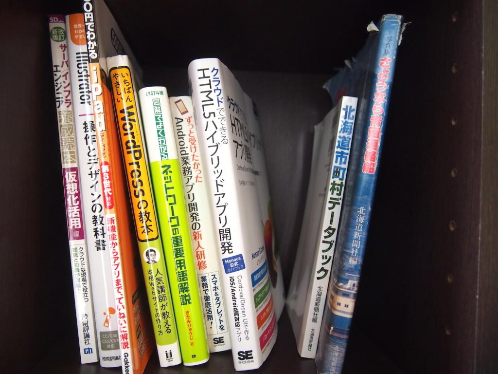ITの専門書などの本棚