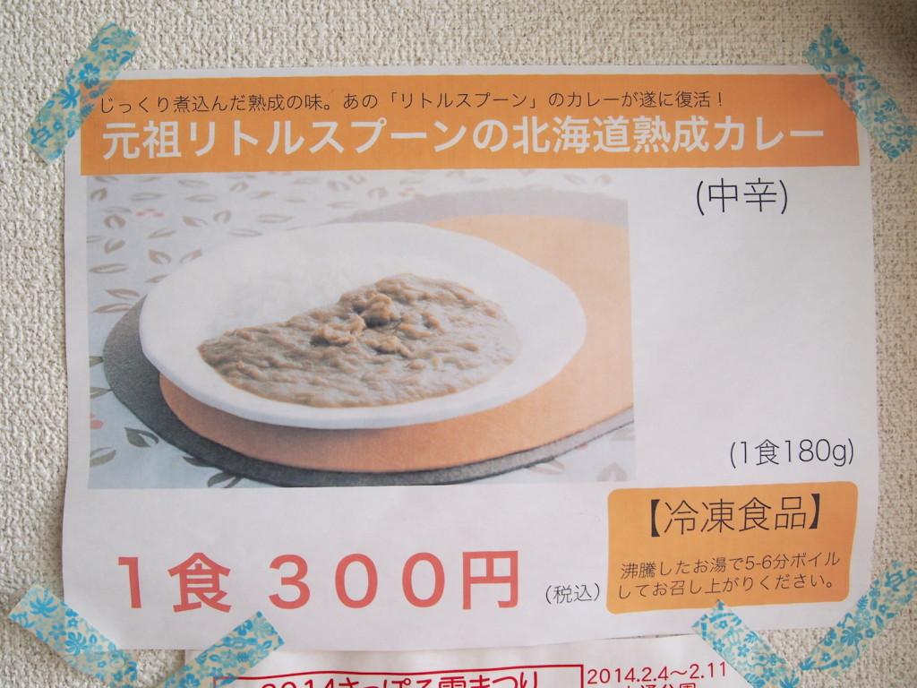 元祖リトルスプーンの北海道熟成カレー