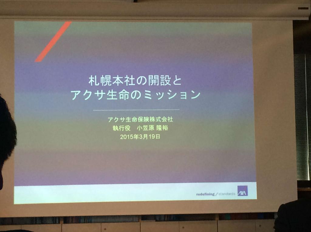 世界最大級の保険・資産運用グループ『アクサ』日本法人執行役が語る、札幌におけるミッション。