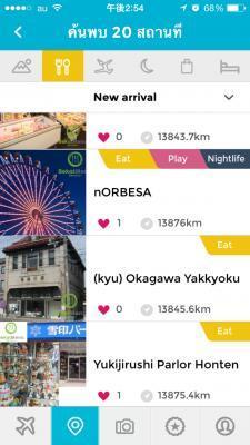 Trippino HOKKAIDOアプリ画面