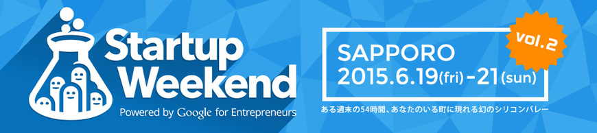 Startup Weekend Sapporo vol.2メインビジュアル