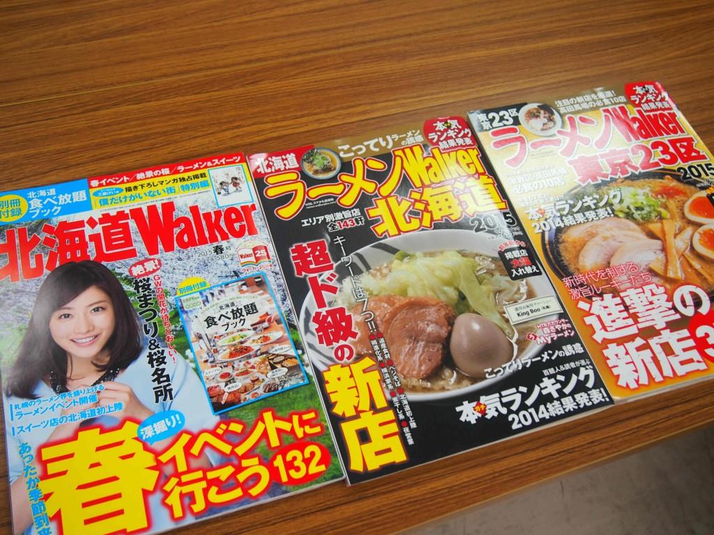 並ぶラーメン雑誌