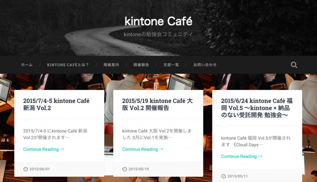 kintone cafe