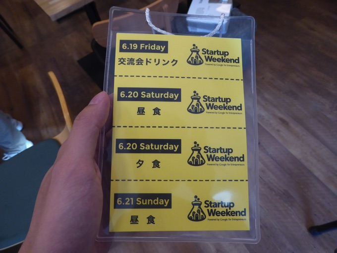 startup-weekend-sapporo-2_1