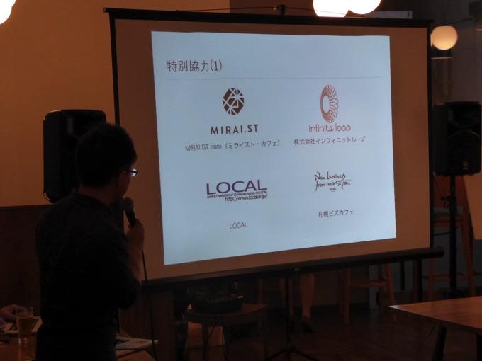 startup-weekend-sapporo-2_3_15