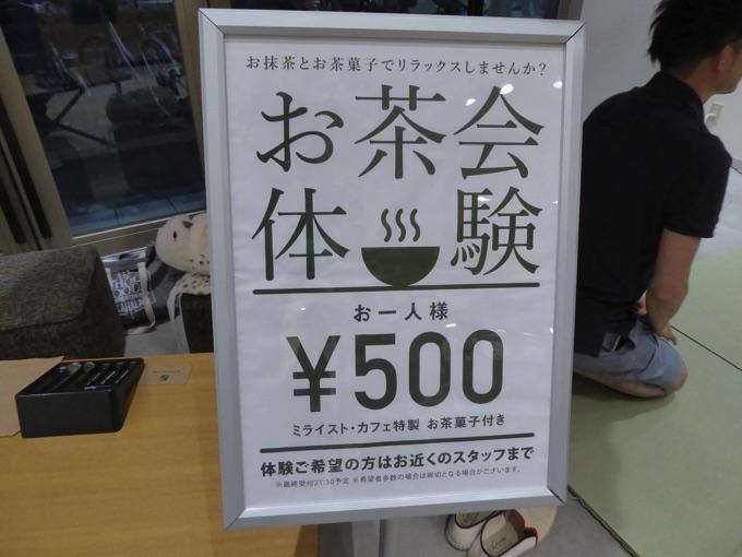 お茶会体験500円