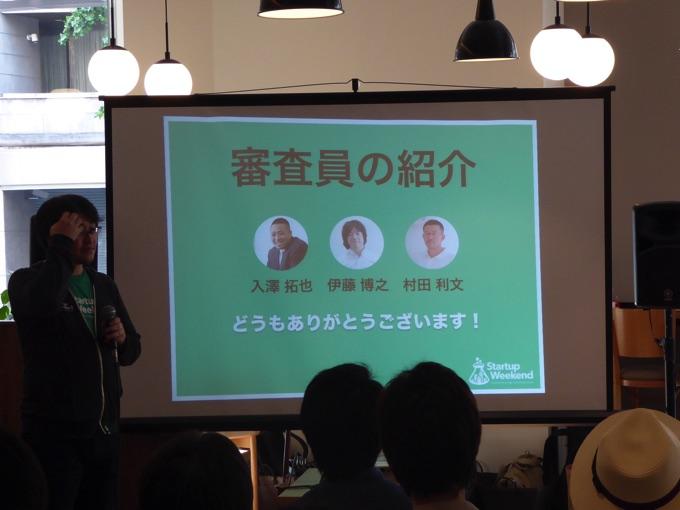 startup-weekend-sapporo-2_9_11