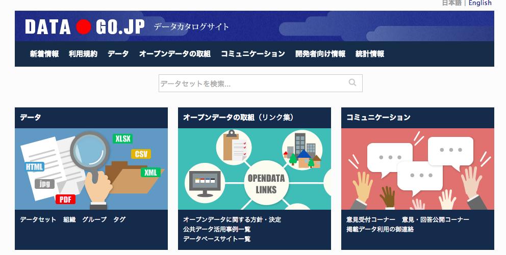 data.go.jp