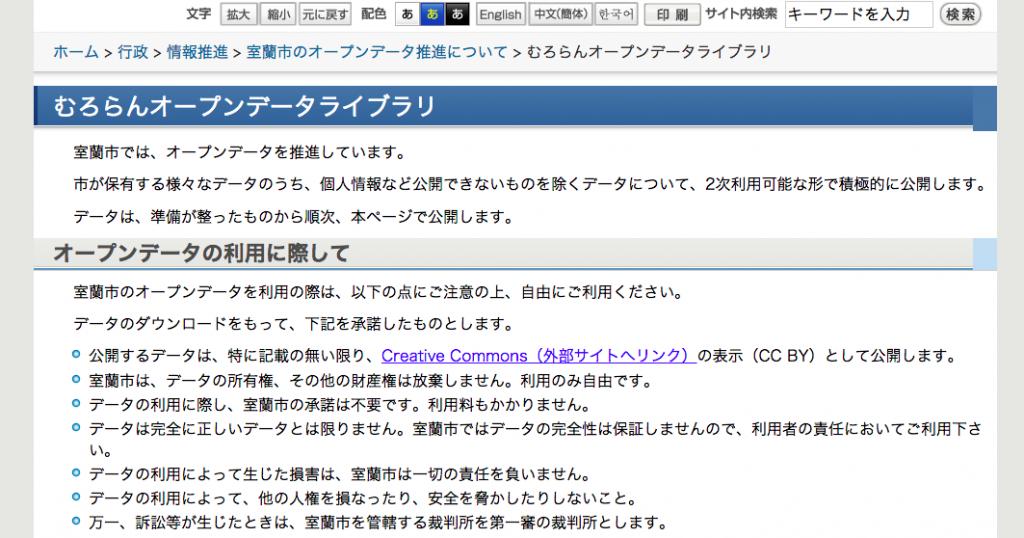 室蘭オープンデータライブラリ