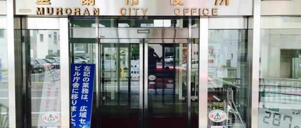 室蘭市役所 入り口