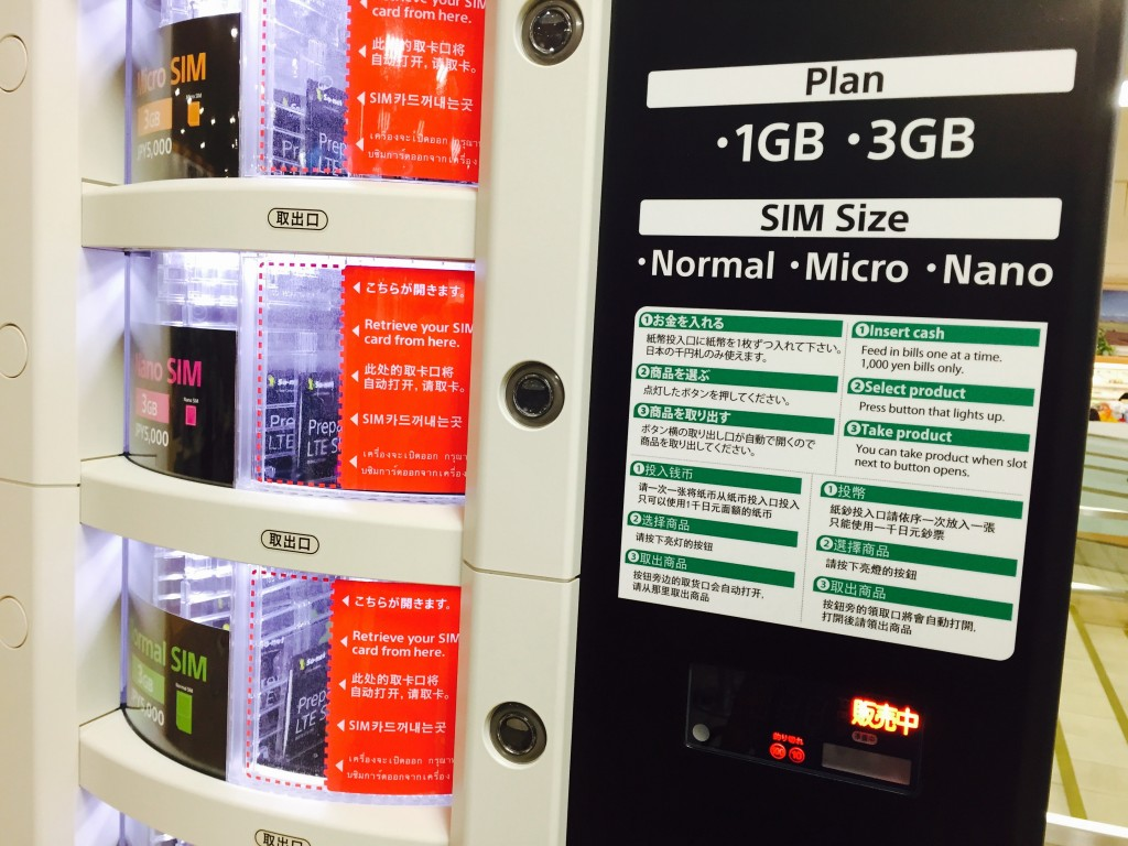 so-net prepaid sim vending machine ui