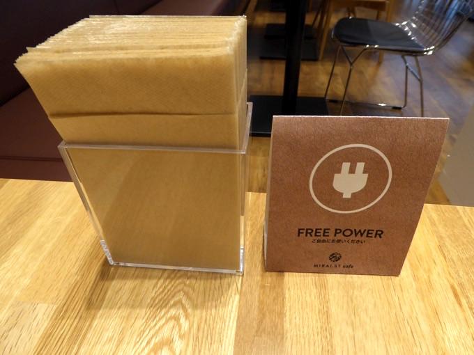 電源のあるカフェ