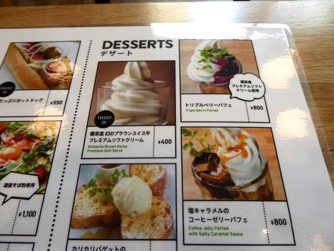 デザートメニュー・標茶産 幻のブラウンスイス牛 プレミアムソフトクリーム