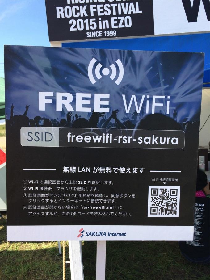 FREE Wi-FiのSSIDが記載している看板