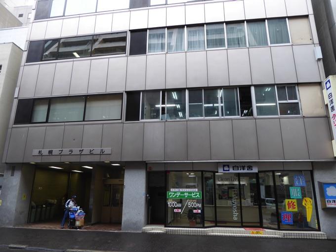 札幌プラザビル