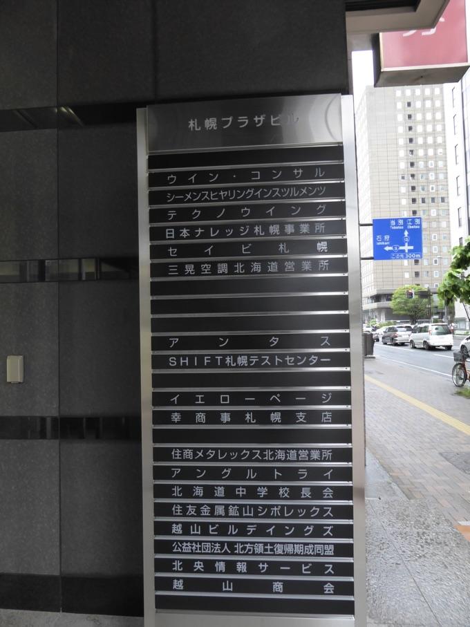 札幌プラザビル看板