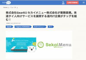 株式会社Gear8とセカイメニュー株式会社が業務提携。来道タイ人向けサービスを展開する道内IT企業がタッグを組む!