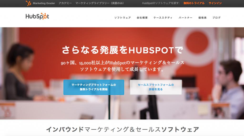 hubspot紹介