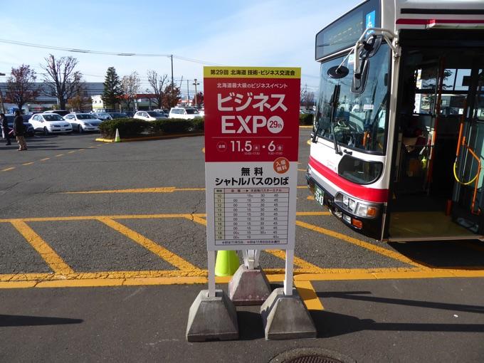 ビジネスEXPOへのバス