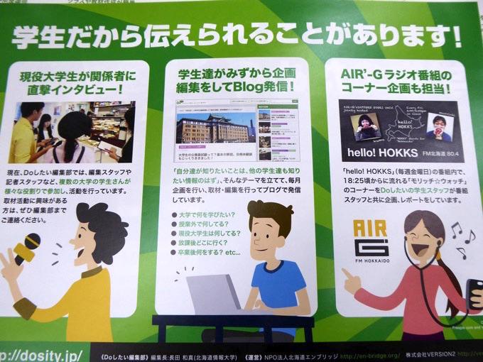 学生自身がインタビューやブログ発信。AIR'-Gのコーナーも担当