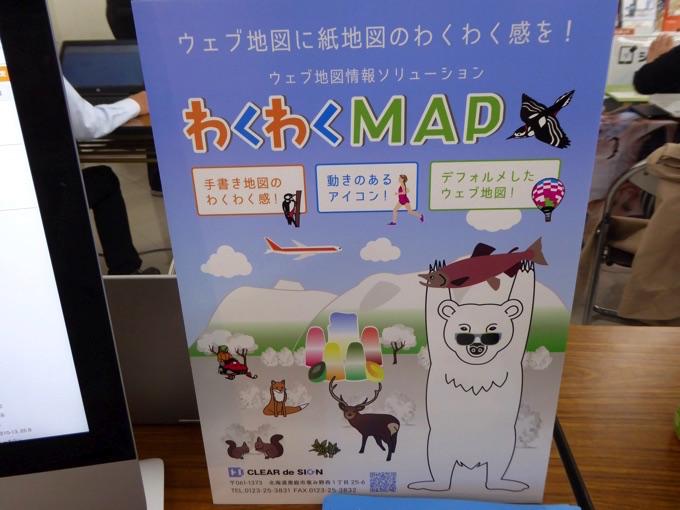 hokkaido-venture-startup-expo-48