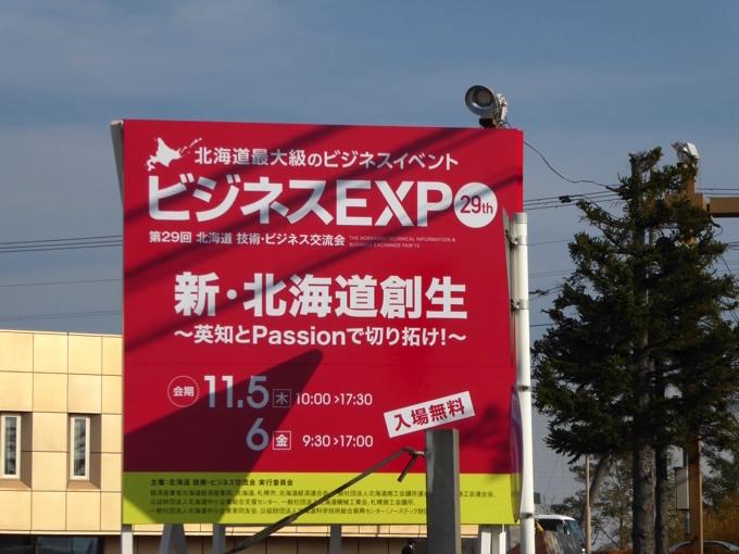 ビジネスEXPO。ビジネスEXPOのテーマは新・北海道創生