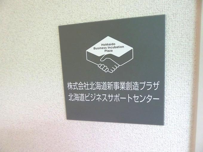 株式会社北海道新産業創造プラザ、北海道ビジネスサポートセンター