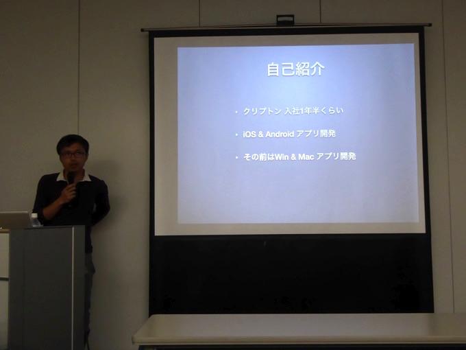 fabric導入 クリプトン・フューチャー・メディア株式会社 渡部陽太さん