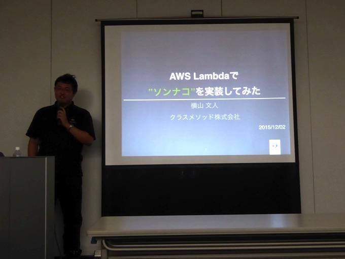 """AWS Lambdaで""""ソンナコ""""を実装してみた - クラスメソッド 横山文人さん"""