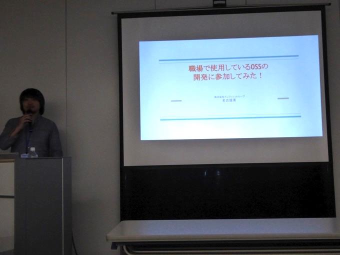 職場で使用してるOSSの開発に参加してみた! - インフィニットループ 名古屋勇さん