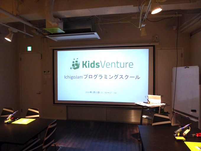 Kids Venture IchigoJamプログラミングスクール