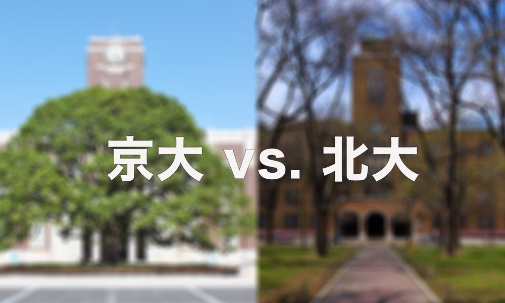 京大vs北大