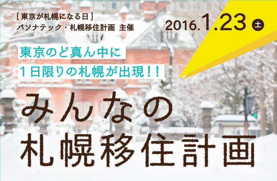 みんなの札幌移住計画バナー