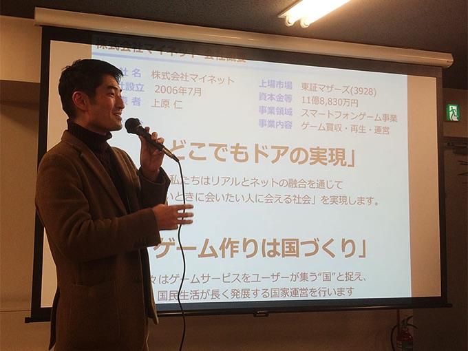 スペシャルゲスト、株式会社マイネット代表取締役社長上原仁さん