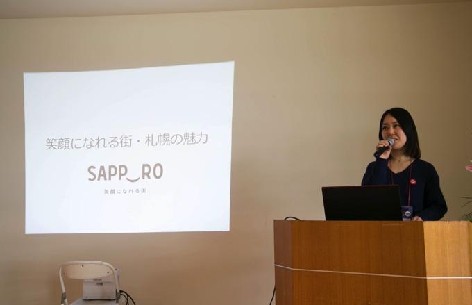札幌市経済局産業振興部立地促進担当課の北舘絢子さんによる「笑顔になれる街・さっぽろの魅力」の話