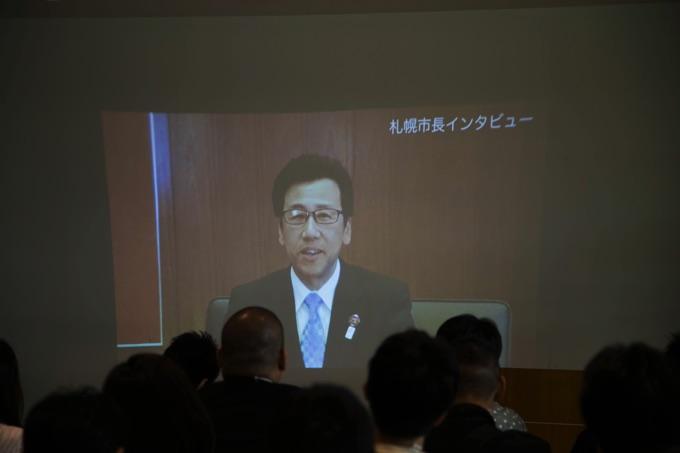 最後は会場にいらっしゃる方に秋元克広札幌市長からのメッセージです