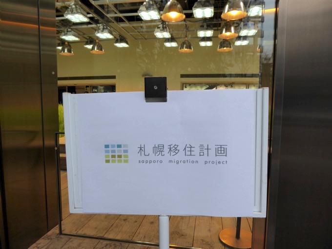 札幌移住計画看板
