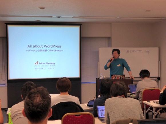 プライム・ストラテジー株式会社執行役員CTOの大曲仁さんから「All about WordPress ~データから読み解くWordPress~」の発表